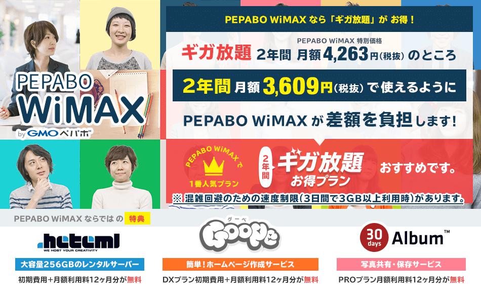 ペパボ・ワイマックス(PEPABO WiMAX)はどんなサービス?