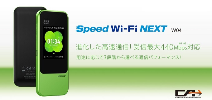 【比較】WiMAXルーター機種・W04とW05の速度や評判・スペック