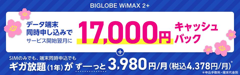 BIGLOBE WiMAX 2+のキャンペーン内容(2021年3月~)