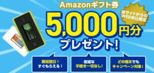 当サイト限定・Broad WiMAXのAmazonギフト券キャンペーン