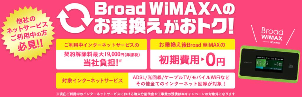 Broad WiMAXの違約金負担・乗り換えキャンペーン