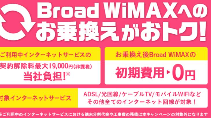 Broad WiMAXの違約金負担・乗り換えキャンペーン(2020年)