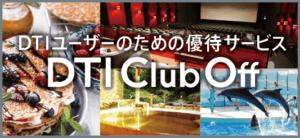 優待サービスDTI Club Off