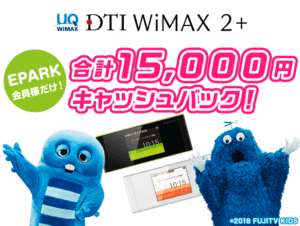 EPARKのDTI WiMAX 2+キャッシュバックキャンペーン