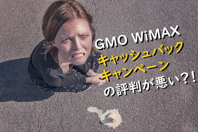 GMOとくとくBBのWiMAXキャッシュバック特典の評判・口コミは最悪?