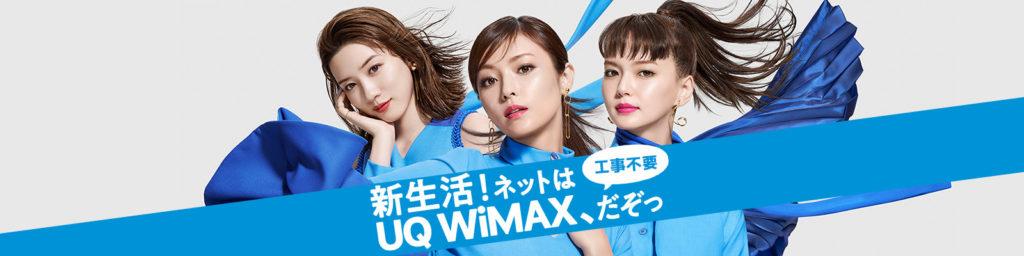 UQコミュニケーションズのWiMAX