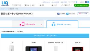 UQ WiMAXの製品サポートナビ