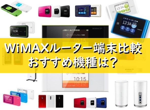 おすすめは最新機種!WiMAXルーター全端末比較【2021年2月】