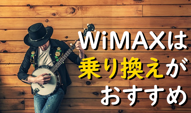 【解説】WiMAXのお得な乗り換え方法とおすすめプロバイダ