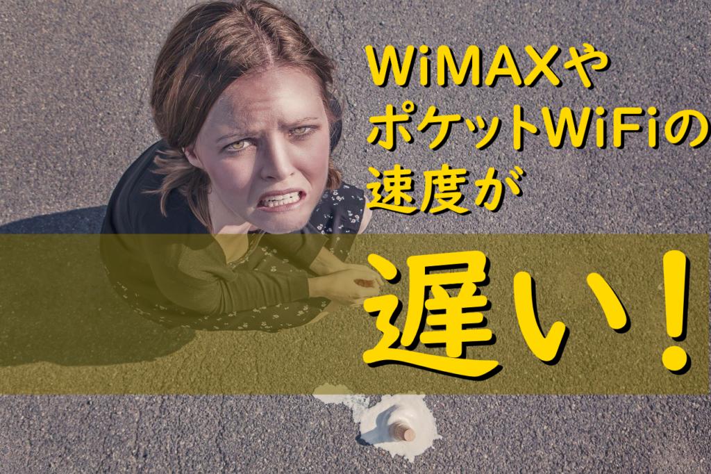 WiMAXやポケットWiFiの速度が遅い