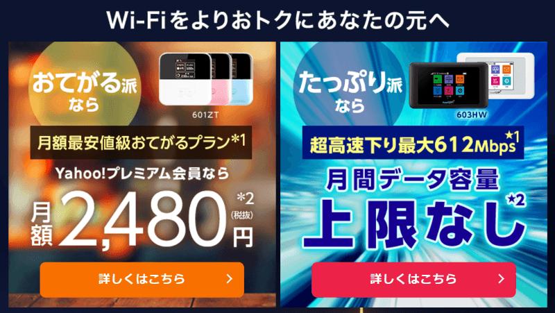 ヤフーのポケットWiFi・Yahoo!Wi-Fiの料金や評判、WiMAXとの比較