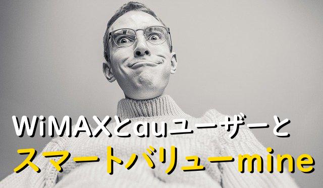 auスマートバリューmine~WiMAXをお得な料金で契約する方法
