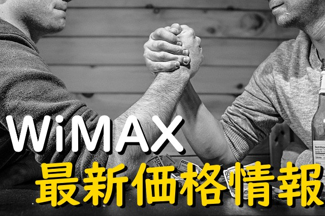 WiMAX最新価格情報