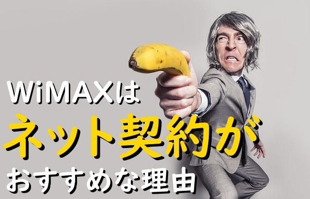 【解説】WiMAXはどこで契約?ネット申し込みがおすすめの理由