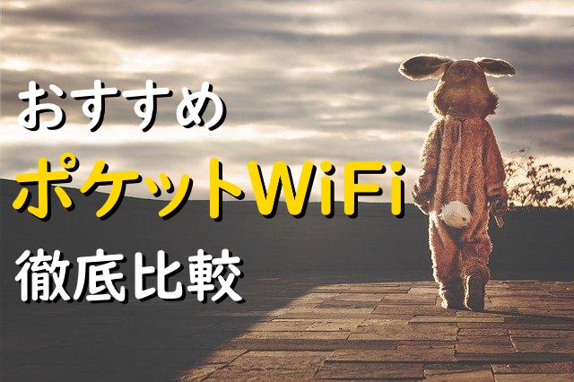 おすすめポケットWiFi厳選5サービスを料金・速度・通信量で比較