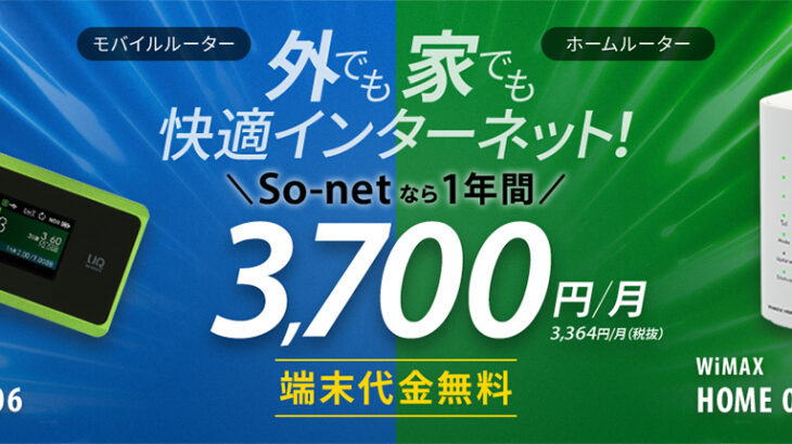 So-net WiMAXのキャンペーン