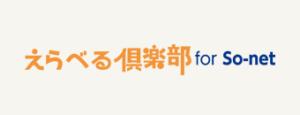 えらべる倶楽部 for So-net