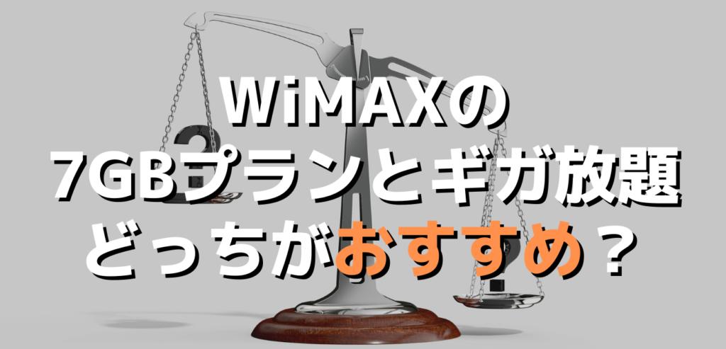 WiMAXの7GBプランとギガ放題・どっちがおすすめ?