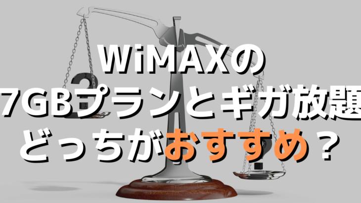 おすすめはどっち?WiMAXの料金プラン~月間7GB制限とギガ放題