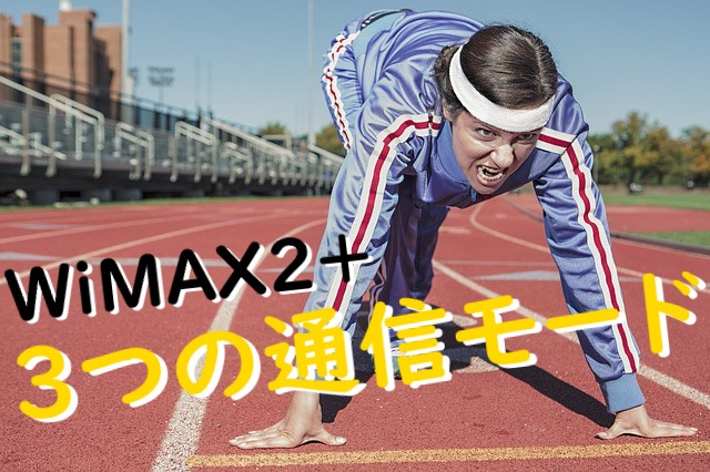 WiMAXの通信モード