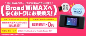 Broad WiMAX違約金負担・乗り換えキャンペーン