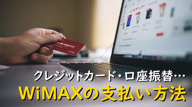 【比較】WiMAXの支払い方法による料金の違いとメリット・デメリット