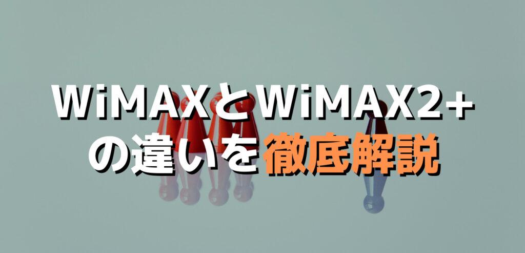 WiMAXとWiMAX2+の違いを徹底解説