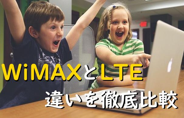 【比較】WiMAXとLTE通信を利用するモバイルWiFiの違い