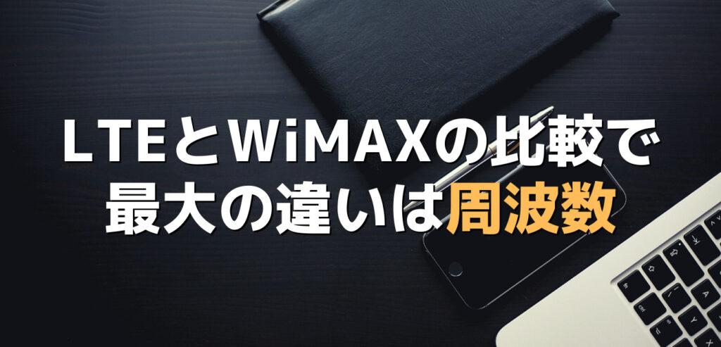 LTEとWiMAXの比較で最大の違いは周波数