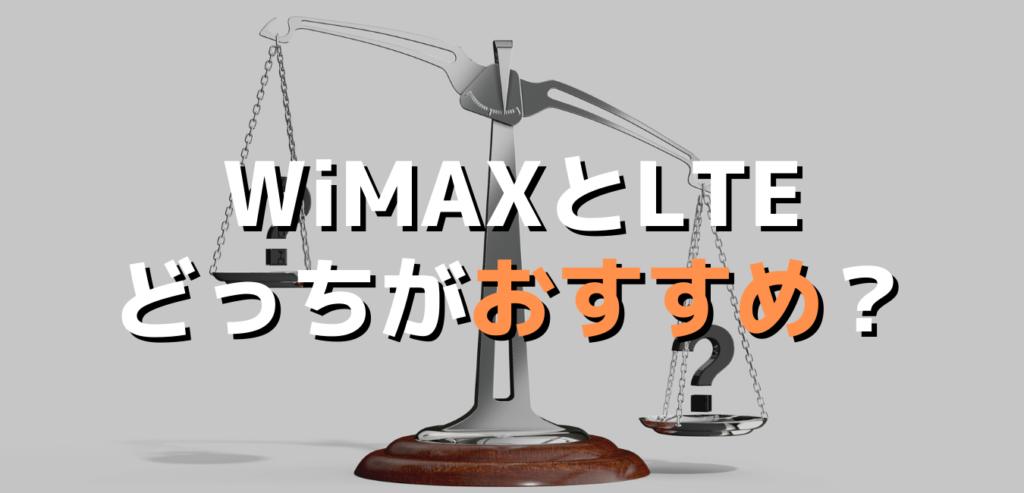 WiMAXとLTE・どっちがおすすめ?