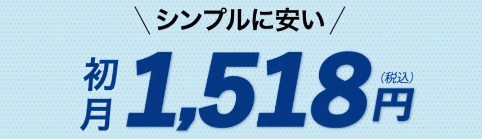 カシモWiMAXの料金