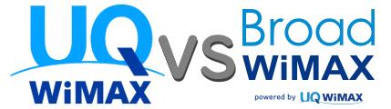 【比較】本家・UQ WiMAXとブロードワイマックスの違い