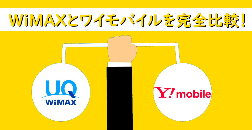 WiMAXとワイモバイル(Y!mobile)を完全比較