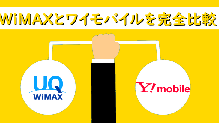 WiMAXとワイモバイルを完全比較