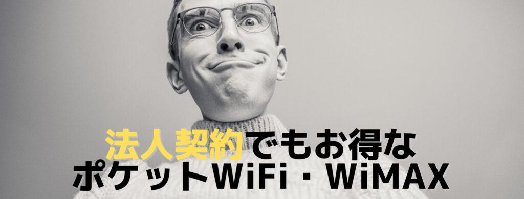 法人契約でもお得なポケットWiFi・WiMAX