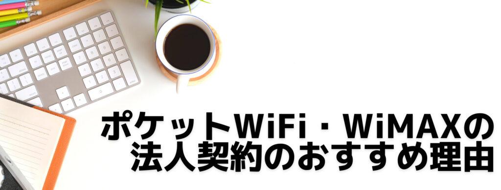 ポケットWiFi・WiMAXの法人契約のおすすめ理由