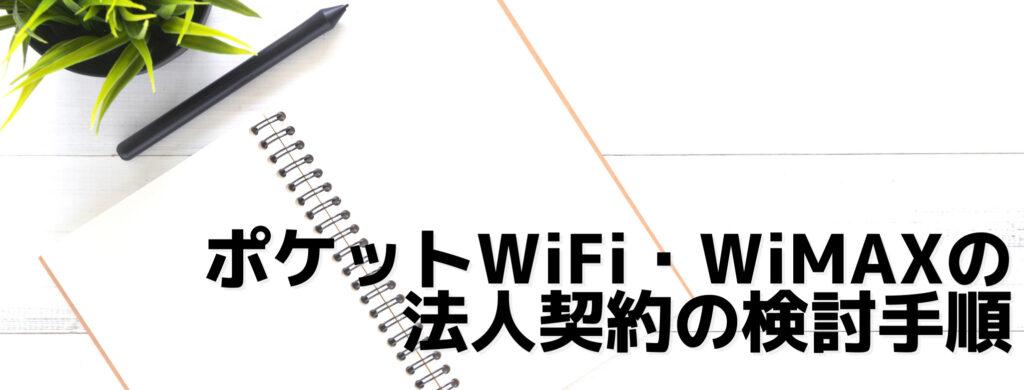 ポケットWiFi・WiMAXの法人契約の検討手順