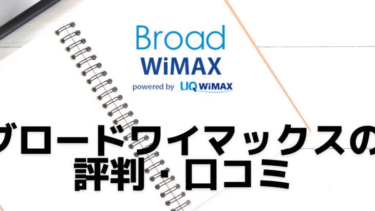 ブロードワイマックス(Broad WiMAX)の評判・口コミ
