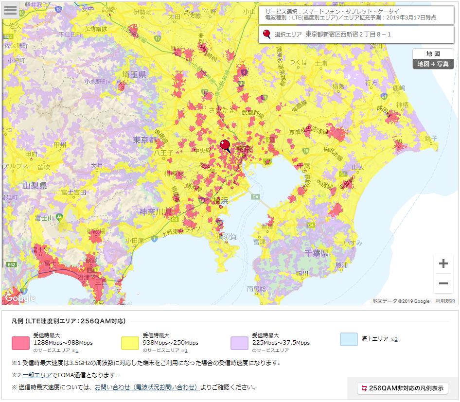 ドコモのサービスエリアマップ