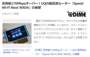 Yahoo!ニュースの記事