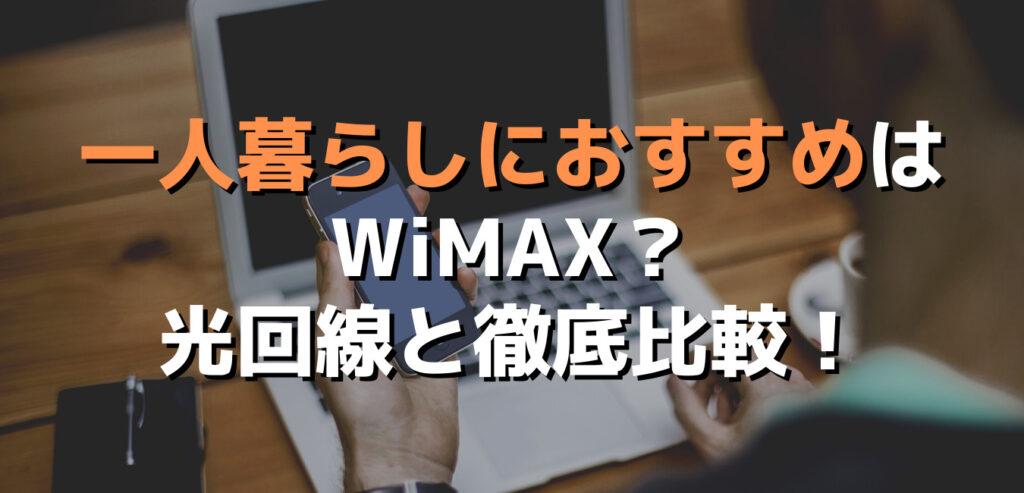 一人暮らしにおすすめはWiMAX?光回線と徹底比較!
