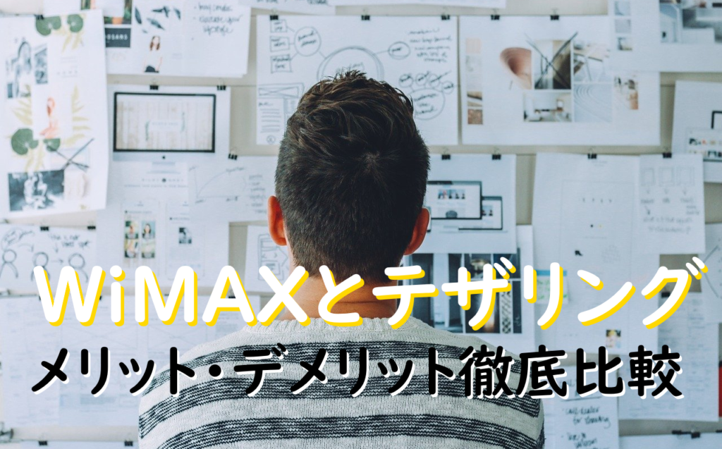 WiMAXとテザリング~メリット・デメリット徹底比較