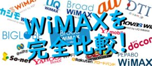 WiMAXを完全比較