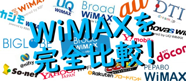 WiMAXを完全比較!