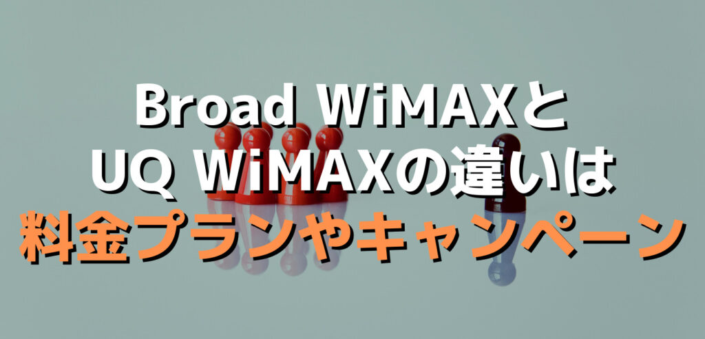 Broad WiMAXとUQ WiMAXの違いは料金プランやキャンペーン