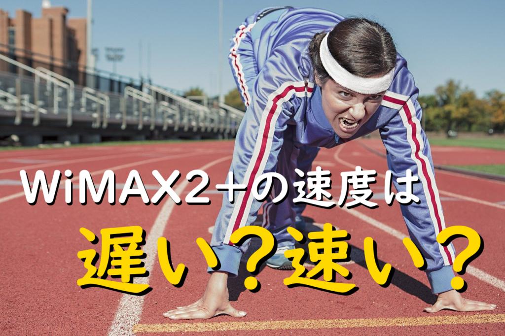 WiMAX2+の速度は遅い?速い?