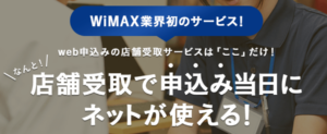 Broad WiMAXの即日店舗受取
