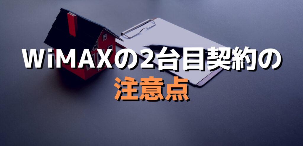 WiMAXの2台目契約の注意点