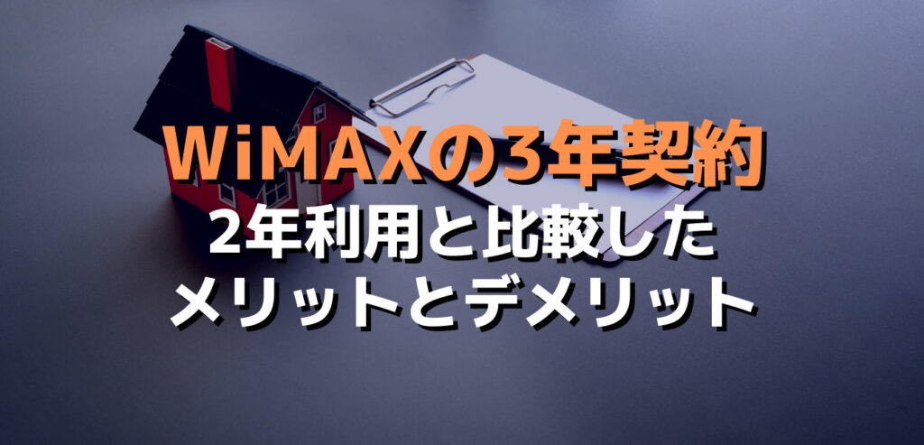 WiMAXの3年契約