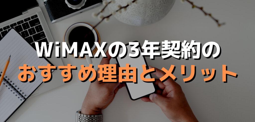 WiMAXの3年契約のおすすめ理由とメリット